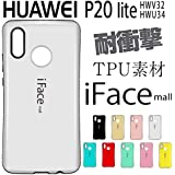 【iFace mall日本販売代理店】スマホケース Huawei P20 lite/Nova3e ケース 5.84 インチ au HWV32 対応 TPU シリコン Huawei P20 lite/Nova3e ケース アイフェイス モール Huaw