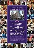 ニューヨーク・バーグドルフ 魔法のデパート【通常版】[DVD]