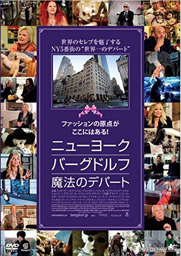 ニューヨーク・バーグドルフ 魔法のデパート(通常版) [DVD]の詳細を見る