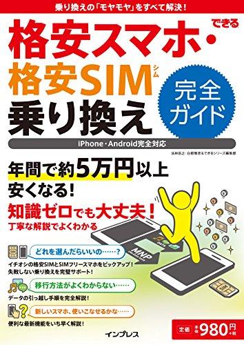できる格安スマホ・格安 SIM 乗り換え完全ガイド (できるシリーズ)