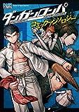 ダンガンロンパ 希望の学園と絶望の高校生 コミックアンソロジー (IDコミックス DNAメディアコミックス)