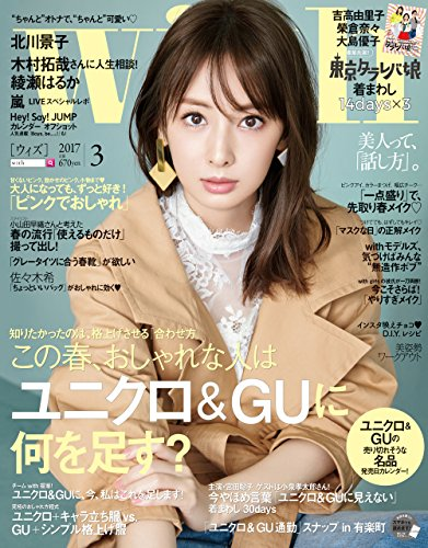 with 2017年3月号【雑誌】の詳細を見る