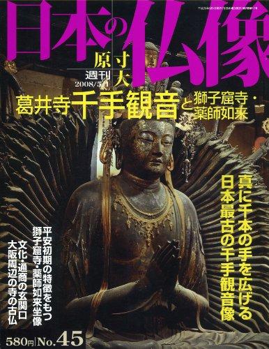 週刊 原寸大 日本の仏像 No.45 葛井寺 千手観音 と獅子窟寺・薬師如来