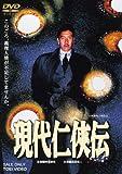 現代仁侠伝[DVD]