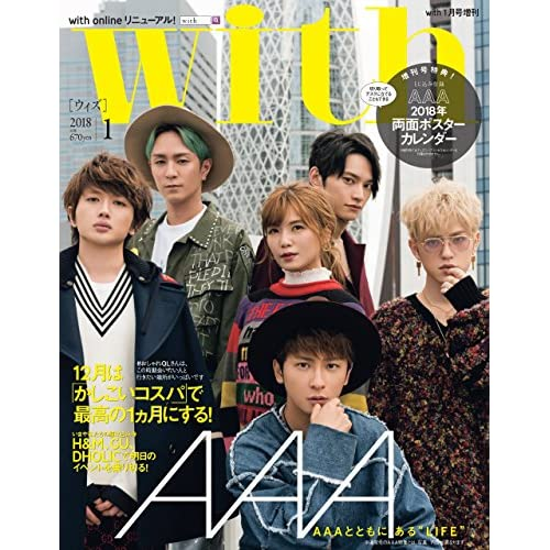 with(ウィズ) 2018年 01 月号 [雑誌]: with(ウィズ) 増刊