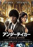 エディ・レッドメイン アンダーテイカー 葬る男と4つの事件 [DVD]