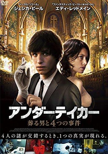 エディ・レッドメイン アンダーテイカー 葬る男と4つの事件 [DVD] -