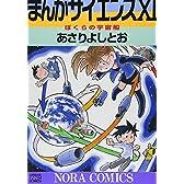 まんがサイエンス 11 (ノーラコミックス)