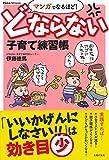 マンガでなるほど! どならない子育て練習帳 (Como子育てBOOKS)