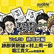 ホリエモンチャンネル for Audible-熟成肉編-