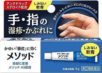 【指定第2類医薬品】メソッド AS軟膏 6g 皮膚治療薬 手・指の湿疹・かぶれに