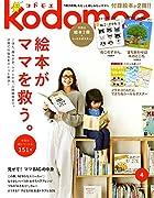 kodomoe(コドモエ) 2017年 04月号(特集「絵本がママを救う。」絵本付録2冊付き)