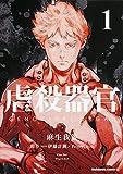 虐殺器官 / 伊藤 計劃 のシリーズ情報を見る