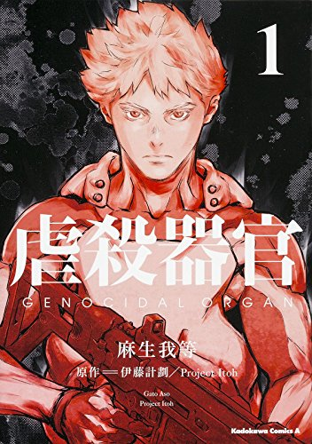虐殺器官 (1) (カドカワコミックス・エース)の詳細を見る