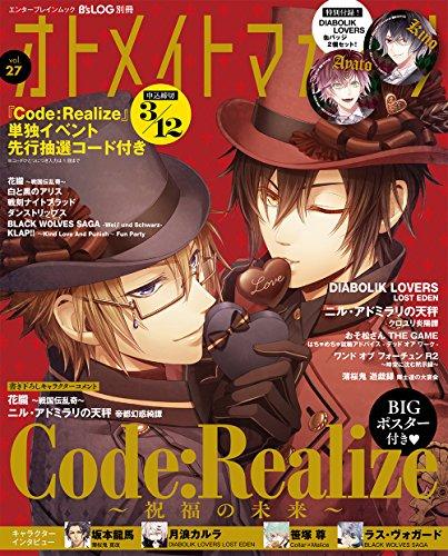 B's-LOG別冊 オトメイトマガジン vol.27 (エンターブレインムック)