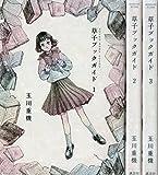 草子ブックガイド コミック 1-3巻セット (モーニングKC)