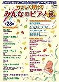 やさしく弾ける みんなのピアノ 2017年秋号 (月刊ピアノ 2017年10月号増刊)