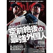 広島アスリートマガジン2017年5月号