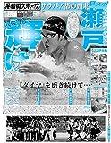 早稲田スポーツ 卒業記念号 (2017-03-24) [雑誌]