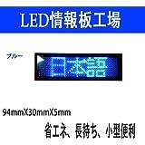 小型LEDネームプレート 電子名札 電子モニター LED電光掲示板 日本語など多言語 輝度调节 ブルー 94mm*30mm*5mm