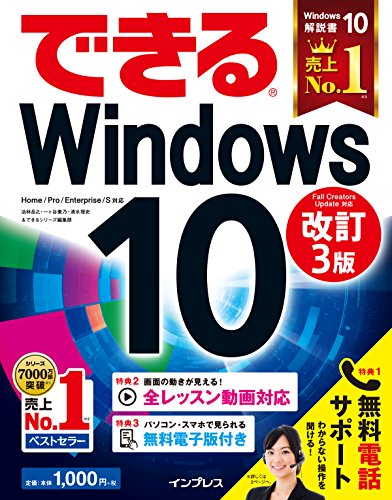 (無料電話サポート&解説動画付)できるWindows 10 改訂3版