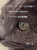シャーロック・ホームズの日々 Sherlock Holmes: ベーカー街の猫騒動