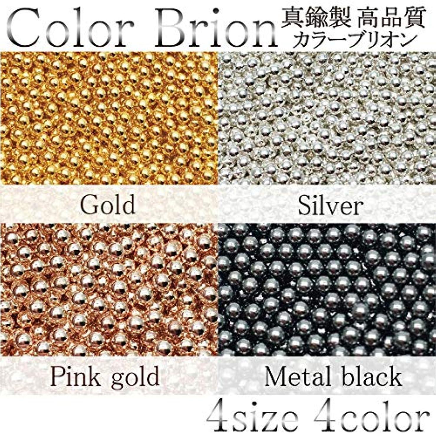 世界的に歩く故障真鍮製 高品質 カラーブリオン 各種 4色 (約1.5mm(約4g), 4.メタルブラック)