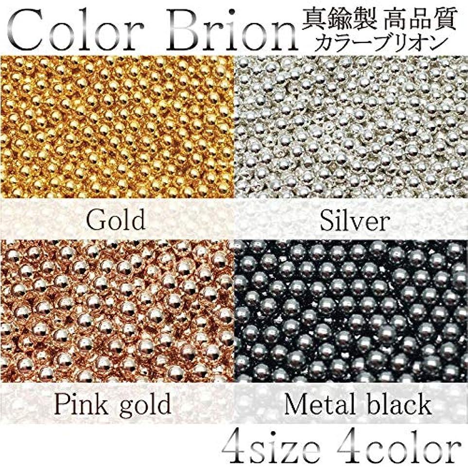 黒煩わしい支配的真鍮製 高品質 カラーブリオン 各種 4色 (約1.2mm(約3g), 4.メタルブラック)
