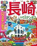 まっぷる 長崎 ハウステンボス 佐世保・五島列島'22 (マップルマガジン 九州 4)
