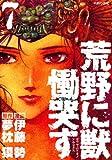 荒野に獣 慟哭す(7) (マガジンZKC)