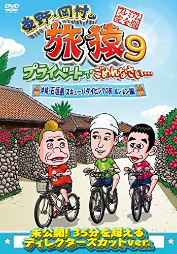 東野・岡村の旅猿9 プライベートでごめんなさい… 沖縄・石垣・・・