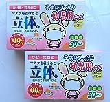 【幼児~小学生向け】HADARIKI・幼児用・立体使い捨て不織布マスク 30枚入 《2箱セット》