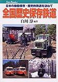 全国歴史保存鉄道 (JTBキャンブックス)