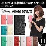 【DIEM7-07】 iPhone7 iPhone6s/6 エンボス手帳型iPhoneケース スマホケース 【スヌーピー】 SNOOPY PEANUTS