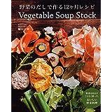 野菜のだしで作る12ヶ月レシピ (旭屋出版MOOK)