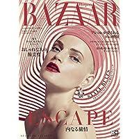 Harper's BAZAAR (ハーパーズ バザー) 2016年 7・8月合併号