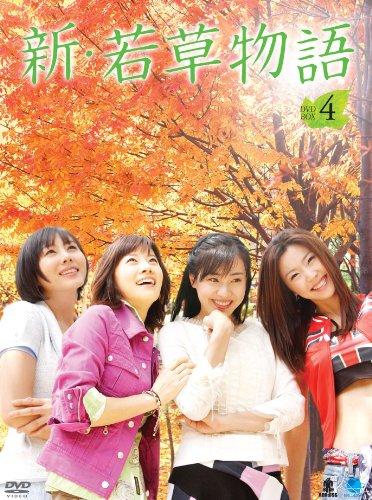 新・若草物語 DVD-BOX4