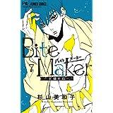 Bite Maker ~王様のΩ~ (7) (フラワーコミックス)