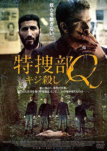 特捜部Q ~キジ殺し~ [DVD]の詳細を見る