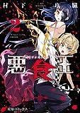 悪食王 2 (電撃コミックスNEXT)