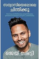 Think Like a Monk (Malayalam) (Malayalam Edition) Kindle Edition