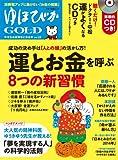 ゆほびかGOLD Vol.22 幸せなお金持ちになる本 (綴込付録:CD1枚+カード(1兆円札))