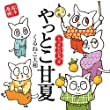 【Amazon.co.jp限定】やっとこ甘夏 ~やつがれの五つ仔~ (特典:描き下ろしイラスト データ配信)