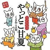 【Amazon.co.jp限定】やっとこ甘夏 ~やつがれの五つ仔~ (特典