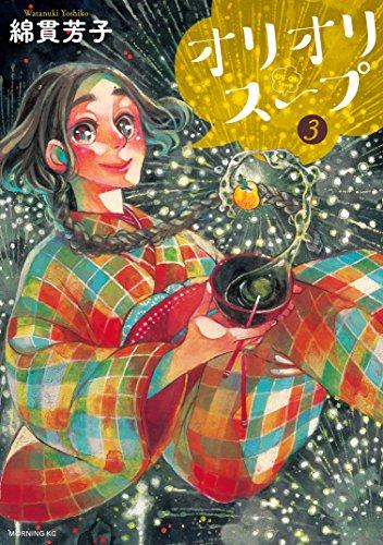 オリオリスープ(3) (モーニングコミックス)の詳細を見る