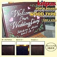 日本理化学 kitpas(キットパス) 専用ポップンボード WOOD TYPE~木目調~ 300×450 ■3種類の内「ダークブラウン・PBW30-DB」を1点のみです