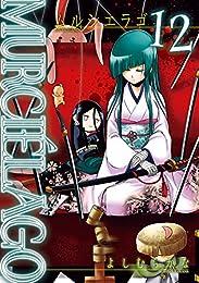 MURCIÉLAGO -ムルシエラゴ- 12巻 (デジタル版ヤングガンガンコミックス)