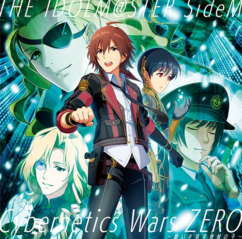 【Amazon.co.jp限定】 THE IDOLM@STER SideM「Cybernetics Wars ZERO ~願いを宿す機械の子~ (L判ブロマイド付)