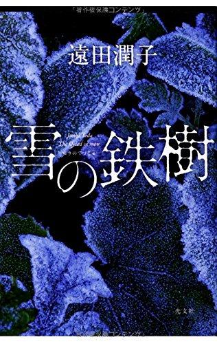 雪の鉄樹の詳細を見る