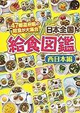 日本全国給食図鑑―47都道府県の給食が大集合 西日本編